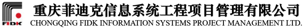 重庆菲迪克信息系统工程项目管理有限公司